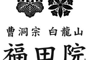 【和尚の問わず語り】vol.1/7